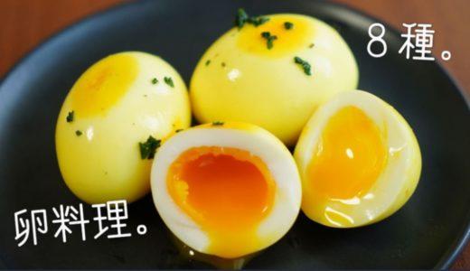【スパイス卵】ひとり卵料理祭り。8種【タルタル・卵フライ】
