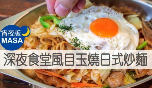 深夜食堂風目玉燒日式炒麵/