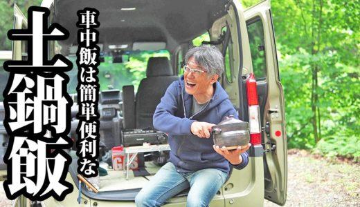 N-VAN 車中飯 料理音痴が作る土鍋飯