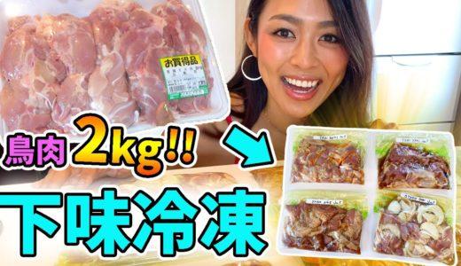 【肉2kg使い切り】料理が3倍早くできる!! !簡単鳥もも肉レシピ4品【下味冷凍ワザ】