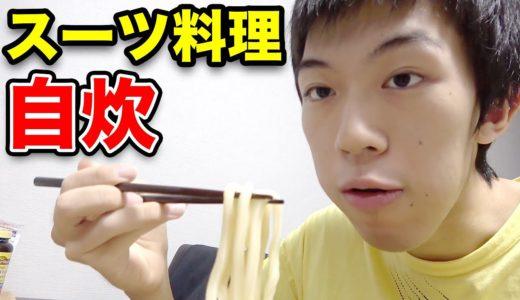 【スーツ料理】松山駅名物 冷やしじゃこ天ぶっかけうどんを再現!