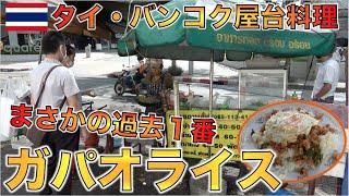 【タイ料理】行列ができる屋台のガパオライスが激ウマすぎた!