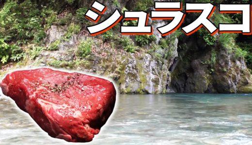 シュラスコ肉料理【じゅんダビキャンプ】