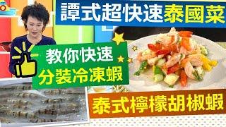 譚敦慈:譚式快速健康泰國料理  泰式檸檬胡椒蝦 【健康好生活】