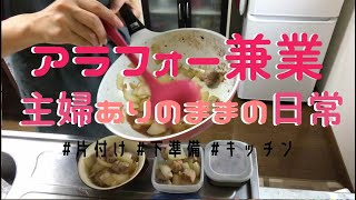 【VLOG】買い物帰りのキッチン&片付け&料理〔#132〕アラフォー兼業主婦の日常