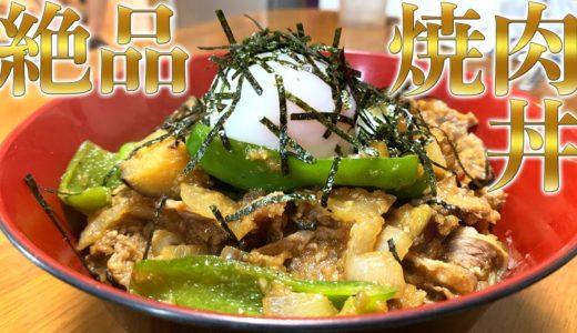 【焼肉丼】最強スタミナ料理!ビストロシャイニー