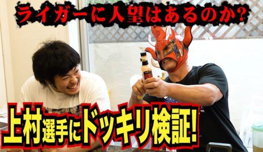 【ドッキリ!】大先輩ライガーの料理が激マズだったら上村優也選手はどうする!?