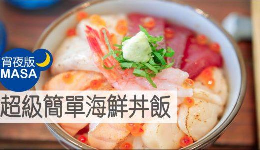 海鮮丼飯&自製生魚片醬/ Assorted Sashimi Donburi|MASAの料理ABC