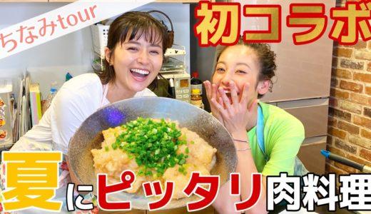 【鈴木ちなみ×西山茉希】とっても簡単❗️ご飯が進むとりむね料理✨