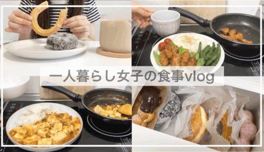 【vlog】一人暮らしの食事記録/簡単料理/甘辛チキンバー、ミスタードーナツ、麻婆豆腐、茹でとうもろこし、ジンジャースナップス