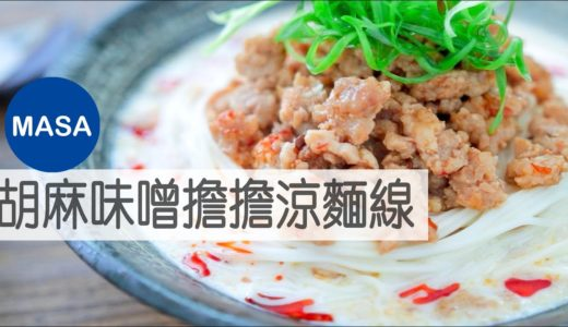 胡麻味噌擔擔涼麵線/ Sesame & Miso Soumen with Chili Meat Sauce |MASAの料理ABC