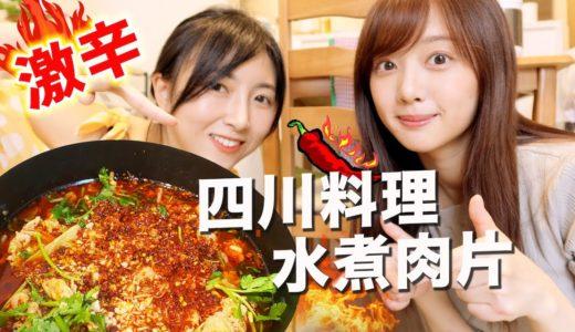 【※激辛】本場の人がイチオシの四川料理「水煮肉片」レシピ公開!How to Make Sichuan chili poached pork~Shuizhu