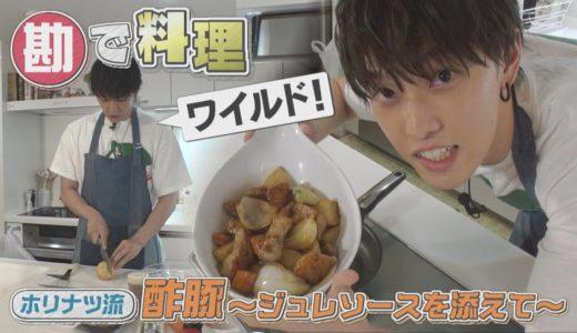 【ホリナツ流料理】レシピ見ずに酢豚を作ったらまさかの!?