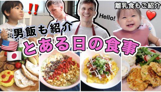 【簡単料理】とある1日の食事!!!!!!【What I eat in a day!】主婦 男飯 国際結婚 モッパン