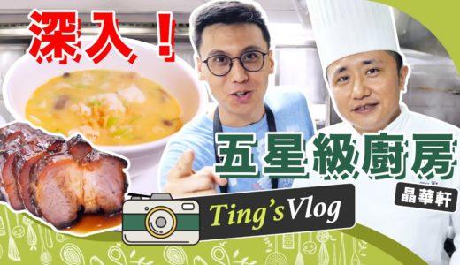 深入晶華軒廚房一探正宗粵菜的料理過程!五星級廚房最推薦的三道菜「蜜汁叉燒」「蘿蔔絲酥餅」「西施泡飯」|克里斯丁Vlog