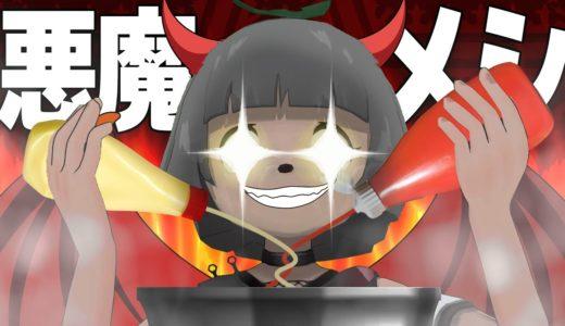 【飯テロ】悪魔的にうまい罪なレシピで料理バトル!