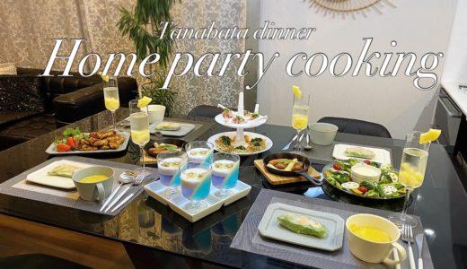 【ホームパーティー料理】ヘルシーで栄養バランス◎大人も子どもも喜ぶメニュー!