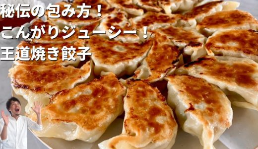 カリカリジューシー!料理研究家コウケンテツ秘伝の包み方を伝授します!王道焼き餃子の作り方