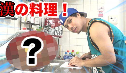 【ザカオの部屋】料理音痴でもできる!?ザカオの手料理大公開!!