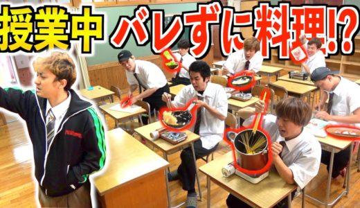【バレたら即退学!?】授業中バレずに料理対決⁉️卵焼き、焼きそば、野菜炒め、お寿司