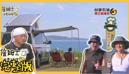 《詹姆士出走料理》台東浪人11露營車之旅 沒吃過的烤海膽與水母料理-第81集-2020/08/09