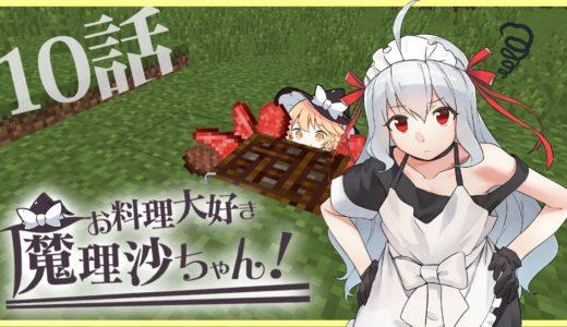 【マインクラフト】お料理大好き魔理沙ちゃん!part10【ゆっくり実況】