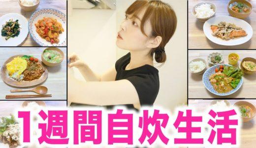 【地獄】料理ができない女の1週間自炊生活