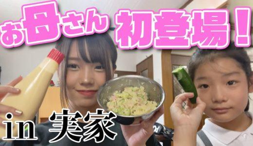 料理出来ない女が今話題のポテトサラダ想像で作ってみた!!【やって!TRY】