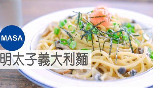 明太子義大利麵/ Spaghetti with Mentaiko|MASAの料理ABC