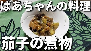 2020.4.21 ばあちゃんの料理 ばあちゃん流 茄子の煮物。