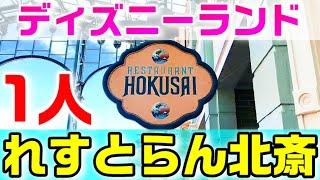 【和食】ディズニーランド れすとらん北斎の料理とその他おすすめパークフードをご紹介(パンツも購入)