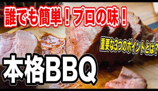 【BBQのプロが教える】ステーキの美味しい焼き方🥩キャンプ料理