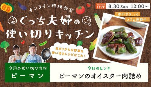 オンライン料理番組「ピーマンの肉詰め」8/30(日) 12時配信