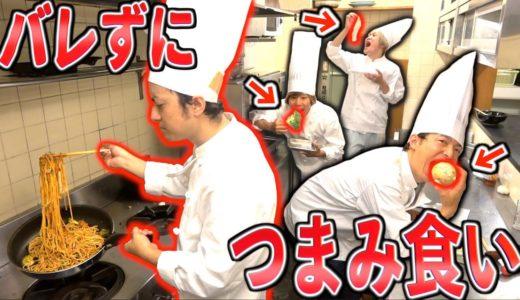 【料理長ブチギレ⁉︎】絶対にバレてはいけないつまみ食い対決!!!