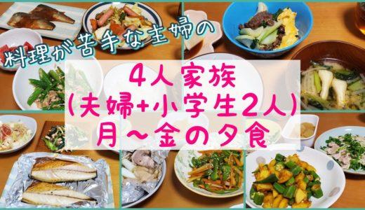 【夜ご飯】料理が苦手な主婦の簡単な夕飯5日間🍜