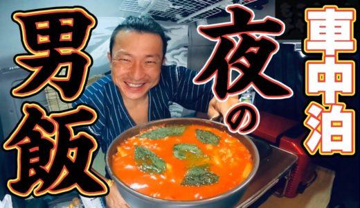 【車中泊】長距離トラック運転手の男料理!秘密のレシピを公開!キャンプ気分でパワー回復!
