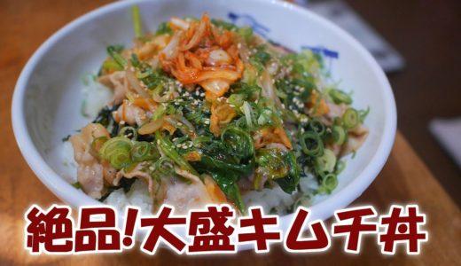 絶品!大盛豚キムチ丼飯動画】【飯テロ】【料理】