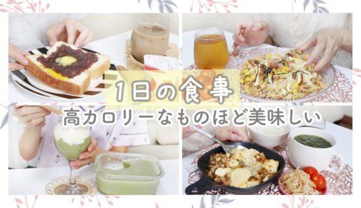【一人暮らし/1日の食事】時短簡単だけど美味しい料理を作って食べる。時短簡単朝ごはん〜夜ご飯|お家カフェ 【自炊派】