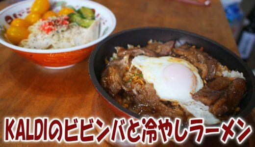 KALDIのビビンバと冷やしラーメン【飯動画】【飯テロ】【大盛り】【料理】