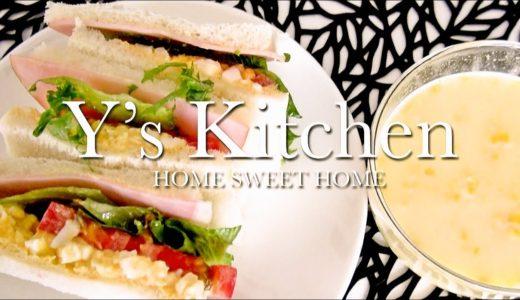 【料理】サンドイッチを作る朝&コーンスープ