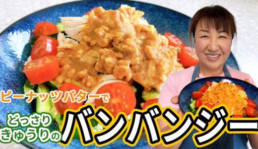 きゅうり大量消費!夏に食べたい絶品バンバンジー!【夏料理】【ピーナッツバター】