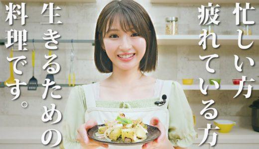 【井上小百合】「生きるための料理」をご紹介します