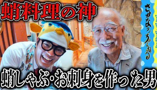 【神降臨】蛸しゃぶや蛸のお刺身!蛸料理の礎を築いた男