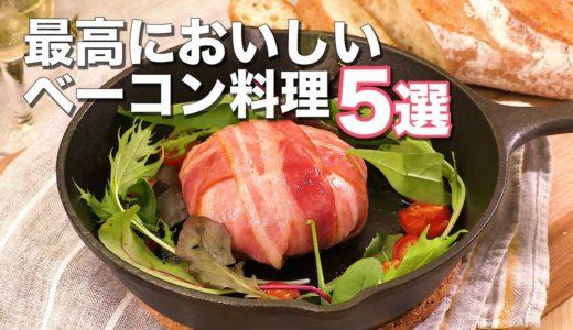 最高においしい!ベーコン料理5選