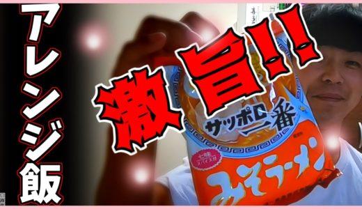 【トラック運転手休日】【夫婦料理】札幌一番味噌ラーメンをアレンジ、激旨ラーメン出来た。