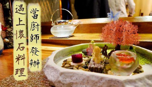 【日式匠心】當廚師發辦遇上懷石料理|中環新派日式料理:夢 Yume Cuisine|精緻得如在夢中的食物藝術