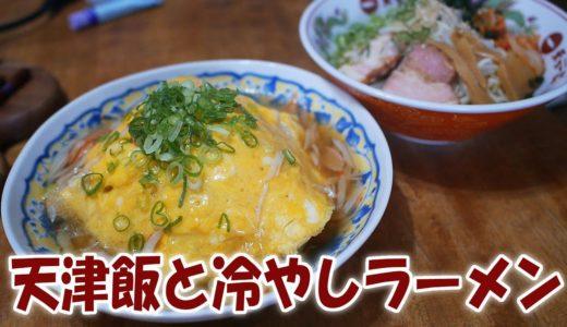 天津飯と冷やしラーメン【飯動画】【飯テロ】【料理】
