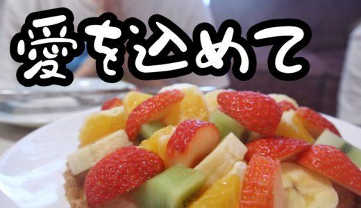 友達の誕生日にフルーツタルトを作る。【25歳OLのご飯記録】【料理ルーティン】