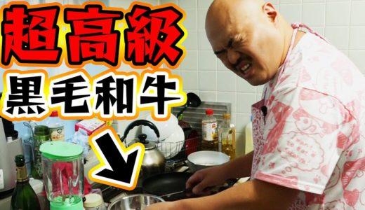 【どうしてこうなった】レッツ料理!高級ステーキ肉でハンバーグ作ってみた【クロちゃん】