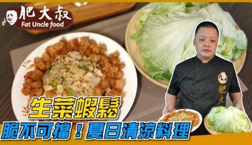 脆不可擋!夏日清涼料理「生菜蝦鬆」爽脆鮮甜的口感,吃再多也不怕長肉肉!